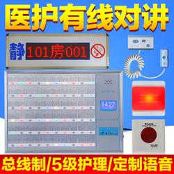医院有线双向语音对讲系统呼叫器