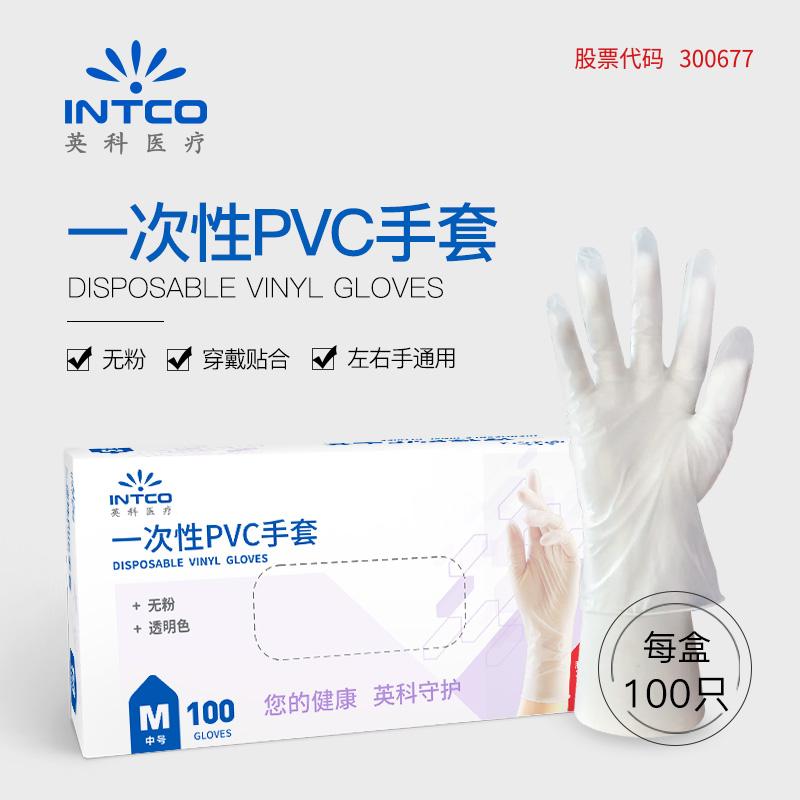 英科 一次性PVC丁腈手套耐用加厚隔离防水家用餐饮劳保食品级手套