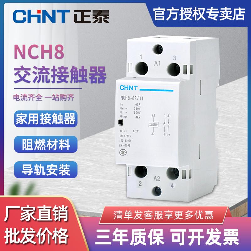 正泰家用小型单相交流接触器NCH8系列 220V导轨式常闭常开4P 40A