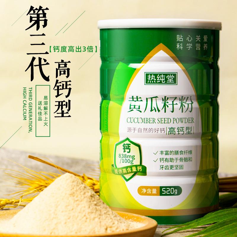 减肥代餐!高钙黄瓜籽粉520g