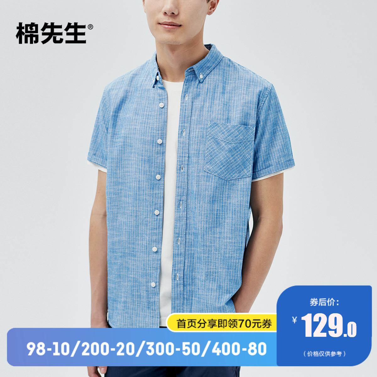 棉先生短袖衬衫男 夏季纯棉竹节青年布条纹翻领短袖衬衣休闲百搭
