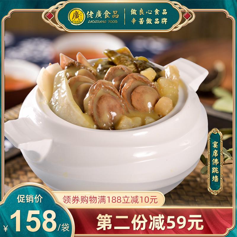 佬广食品宴席鲍鱼佛跳墙1250g加热即食鲍鱼海鲜原材料酒店大盆菜