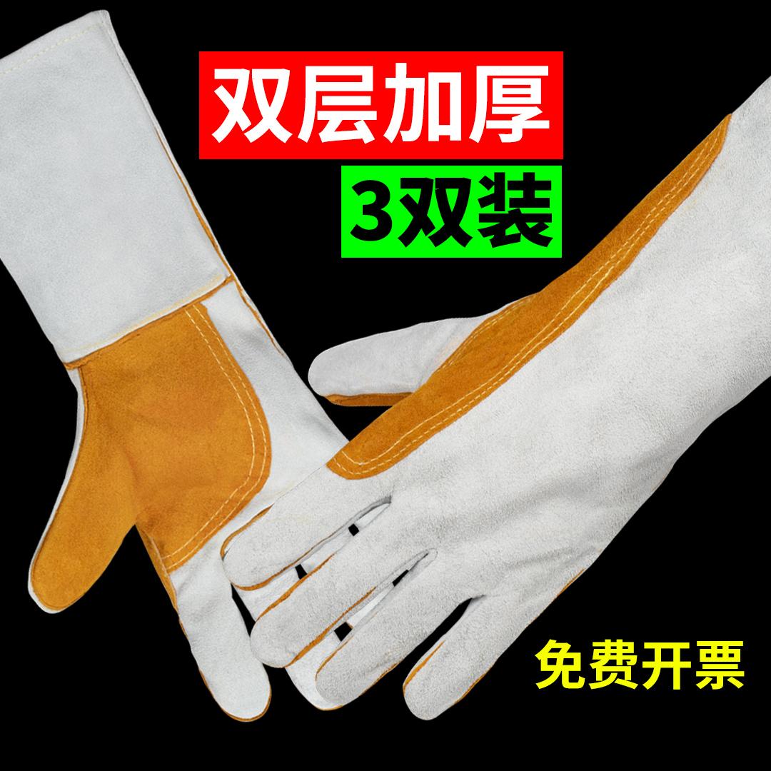 3双 电焊手套牛皮耐高温防烫柔软长款焊工焊接隔热劳保加厚双层
