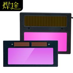 电焊自动变光镜片氩弧焊面罩专用焊帽变色液晶屏护目可更换电池