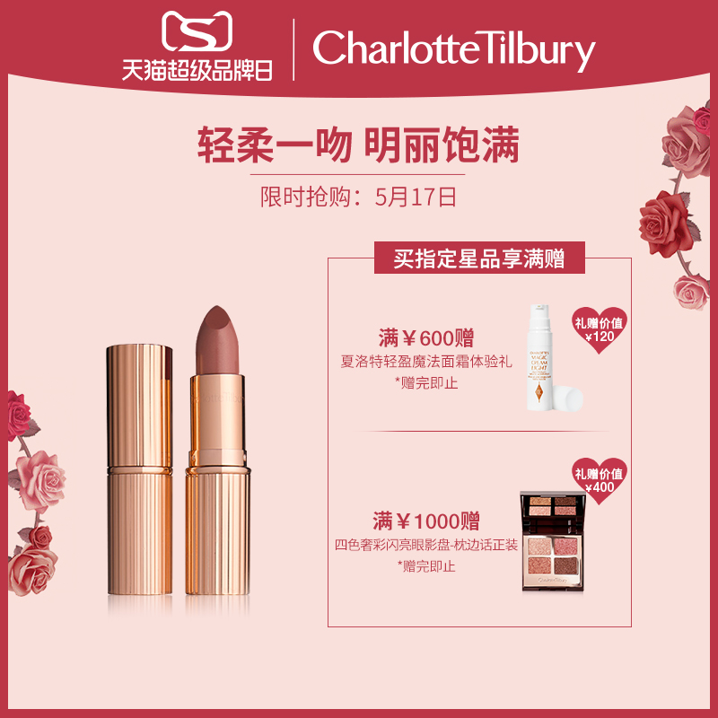 [520 gifts] CharlotteTilbury CT lipstick kissing lipstick, stoned rose, milk tea color.