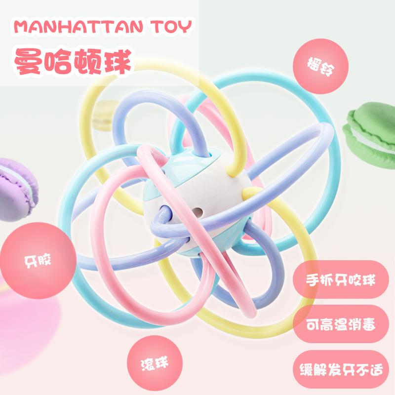 婴儿玩具曼哈顿手抓球3-6-12个月宝宝益智软胶触觉感知可水煮牙胶