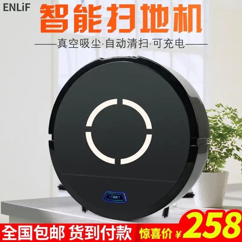 限1000张券人气爆品智能扫地吸尘器 家用扫吸全自动一体机 扫地机器人