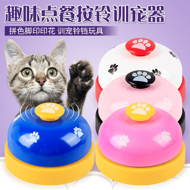 Color matching footprints printing fun Bell dog trainer ordering bell pet supplies trainer ringing