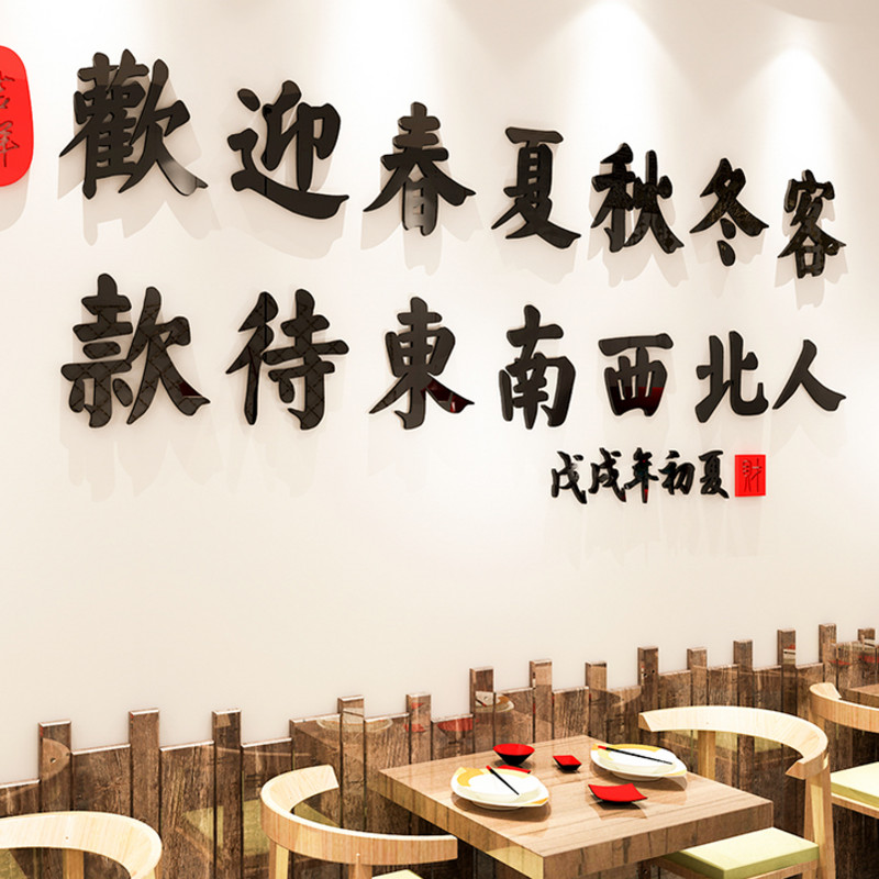 File background wall layout stickers, decorations, stickers, shops, restaurants, rows of hospitality acrylic 3D solid wall