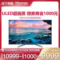Hisense/海信 HZ75U7E 75英寸4K高清智能网络平板液晶电视机