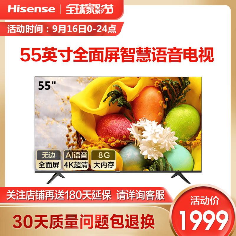 高清智能平板液晶全面屏电视机4K英寸55MHZ55E3D海信Hisense