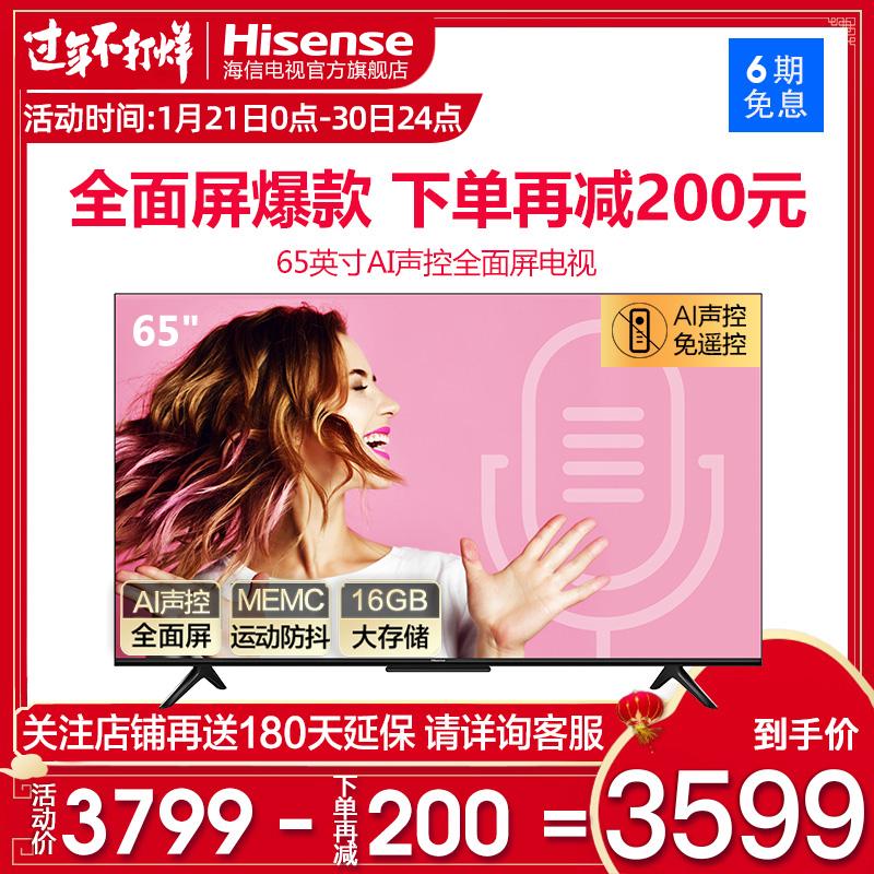 海信HZ65E3D-PRO 65英寸4K全面屏电视机智能网络高清平板液晶彩电