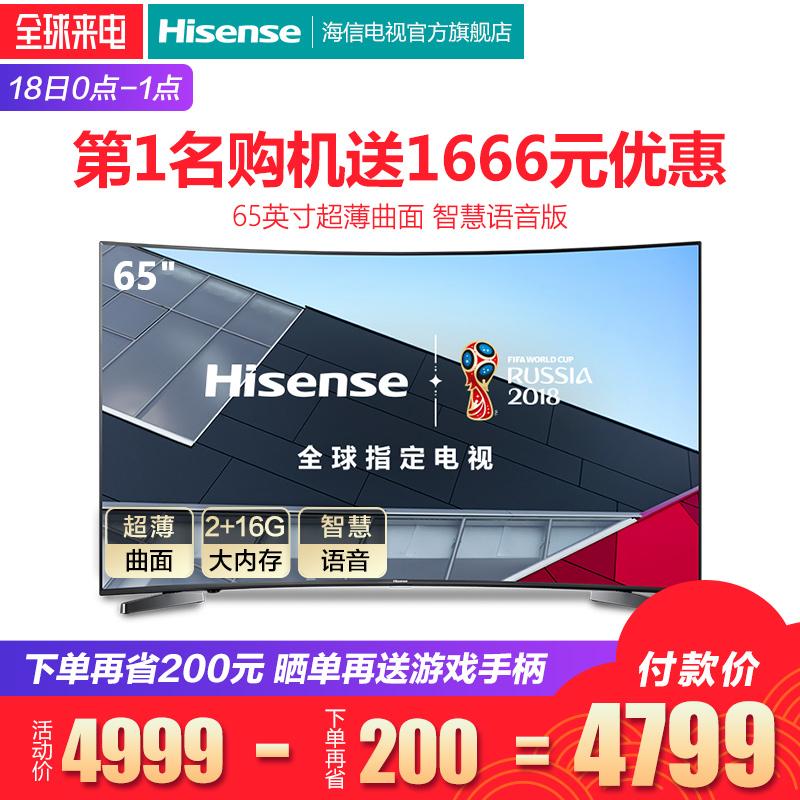 Hisense/海信 LED65E7CY 65英寸4K曲面智能网络平板液晶电视机70