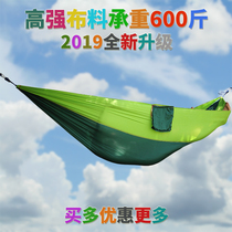 包邮降落伞布吊床超薄单人双人2人户外室内家庭吊床秋千天幕