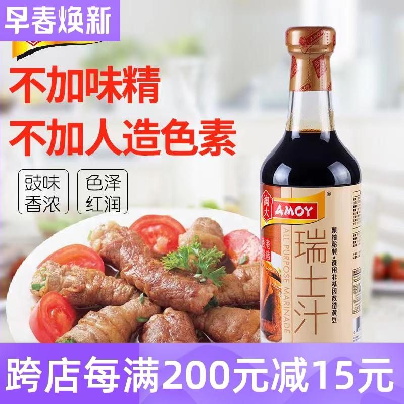 超赞香港制造AMOY淘大瑞士汁鸡翅厨房调味料港风味凉拌时蔬冷面