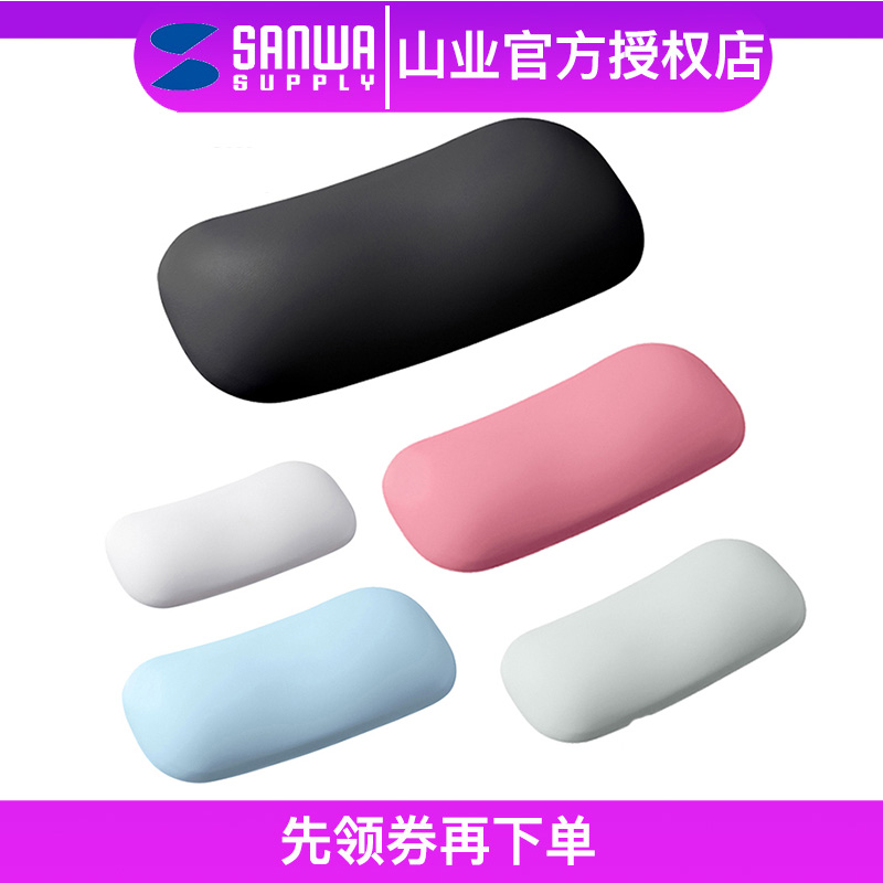 日本SANWA护腕鼠标垫硅胶手枕腕托垫子果冻舒适柔软创意男女腕垫,可领取5元天猫优惠券