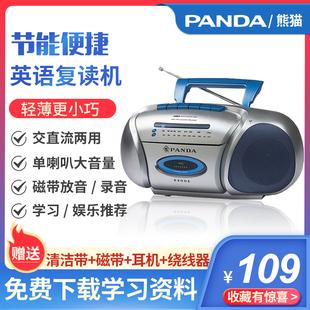 熊猫6300E便携式教学用录音机老式学生英语学习的放磁带机播放收录胎教怀旧卡带收音录放机复读卡式播放器品牌