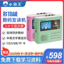 小霸王H28可视视频复读机录音便携式迷你小型学生初中高中英语课本同步教材学习机磁带播放插卡U盘MP3充电