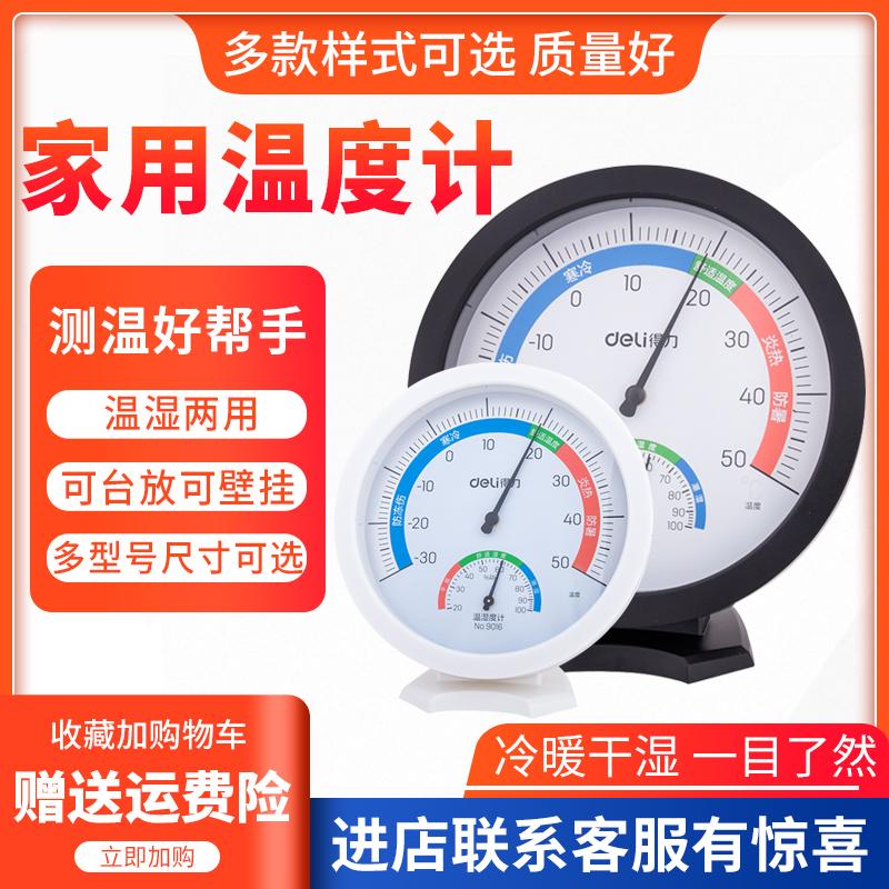 得力温度计家用室内高精度婴儿房精准壁挂式温湿度计室外大棚壁挂图片