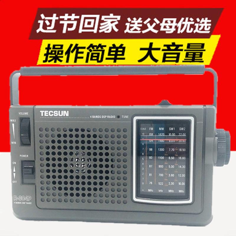 Tecsun/德生 R-304P复古台式全波段收音机老人半导体广播老年人指针式便携式FM调频中波短波收音插电DSP调谐