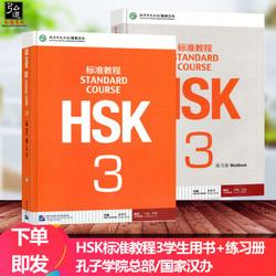 赠课件及答案 HSK标准教程3 学生用书+练习册 扫码音频 hsk3级 对外汉语教材新HSK考试教程第三级HSK考试汉语水平考轻松学汉语正版