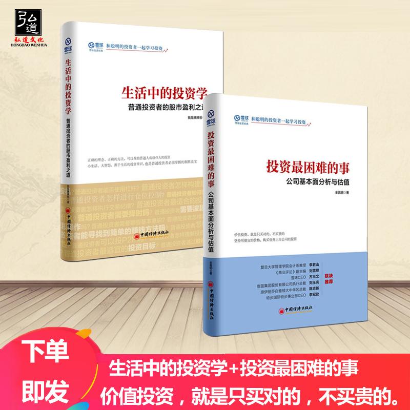 共2册 生活中的投资学+投资最困难的事:公司基本面分析与估值 基本面指数投资策略金融股票炒股书籍投资估值中国经济雪球