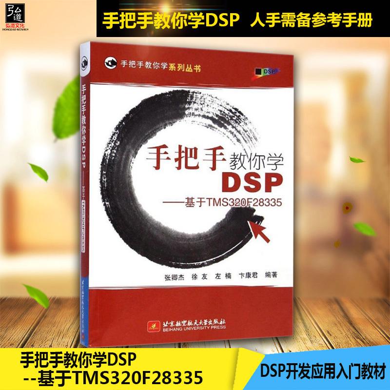 新版现货 手把手教你学DSP--基于TMS320F28335 手把手教你学系列丛书 北京航空航天大学出版社DSP开发应用入门教材  必备参考手册