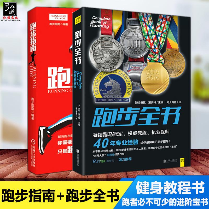 现货 跑步 指南 +跑步全书2本套 健身教程书 男女子跑步运动教程 教你怎么跑步 解答跑友关心的问题避免跑步过程中的骨骼肌肉损伤