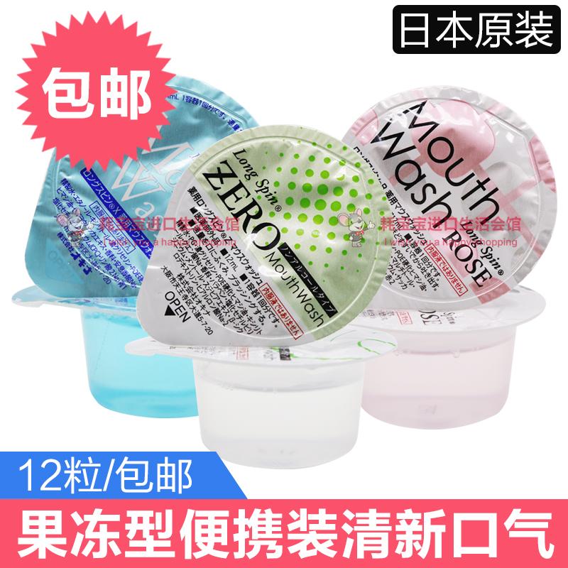 Япония OKINA портативный желе полоскание вода кроме рот вонючий запах идти зуб рассол решето слюна запах роз 12 зерна
