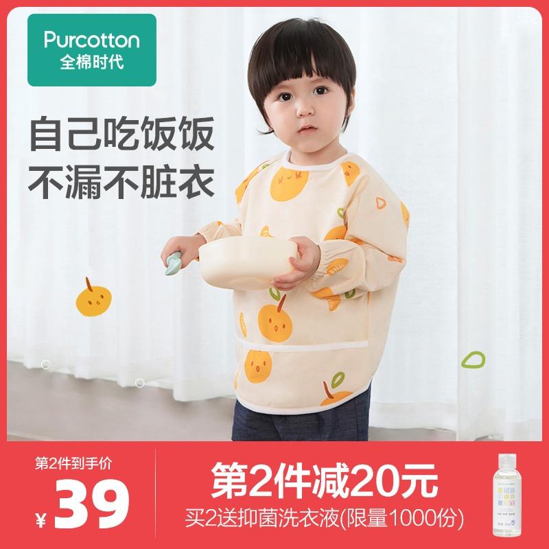 全棉时代宝宝吃饭外穿围兜衣围裙