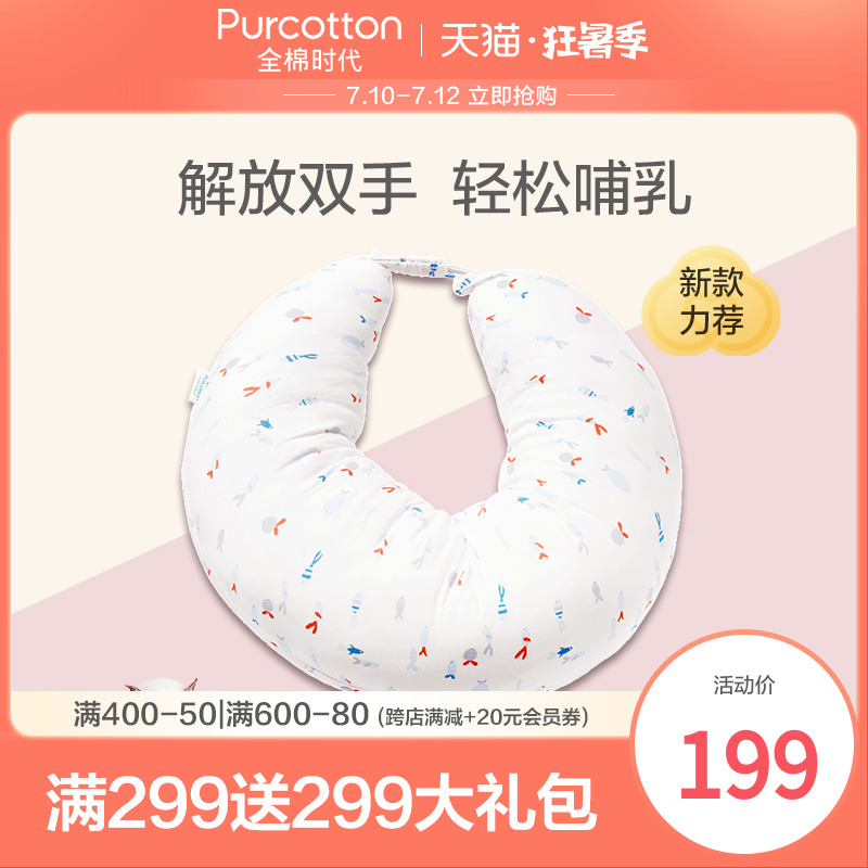 Подушки для грудного вскармливания Артикул 593181146345