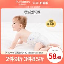 2条装婴儿纯棉肚围全棉时代新生儿护肚子肚脐围护脐带裹腹肚围