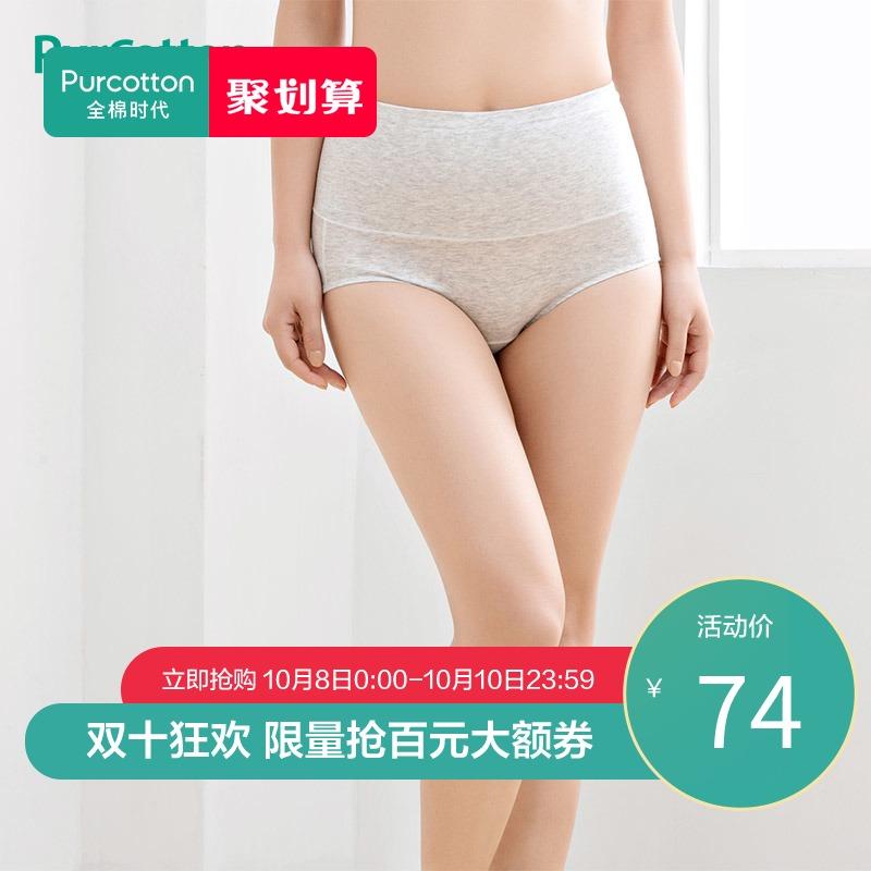 全棉时代 女士高腰收腹低角裤女式纯棉内裤孕产后三角裤 月子内裤(非品牌)