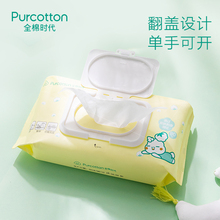 All-cotton era wet tissue paper for infants and newborn babies soft tissue baby special large package 80 suction X8 bags