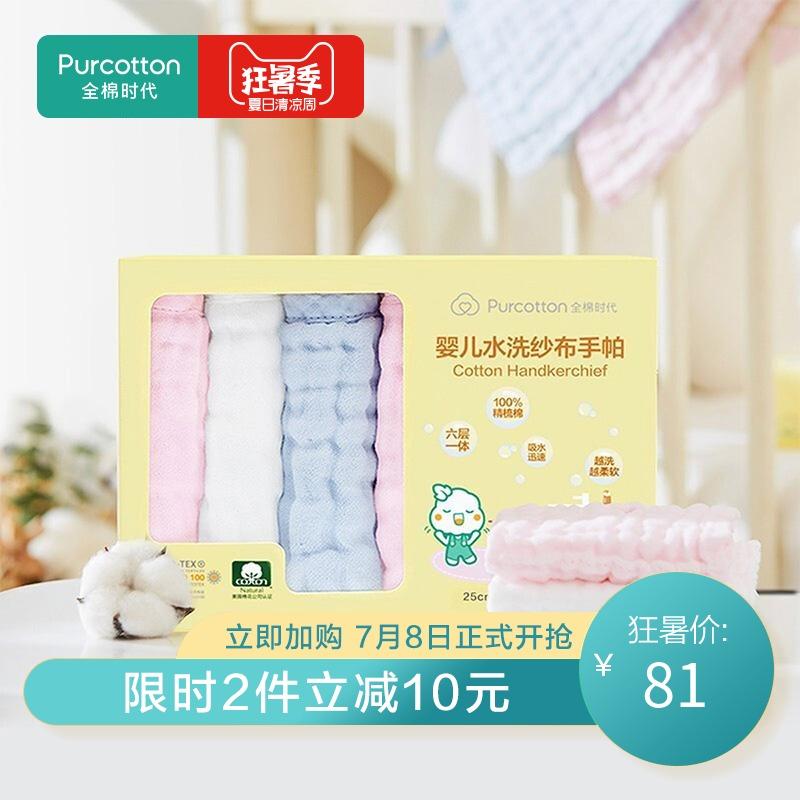 全棉时代口水巾手帕婴儿用品纱布方巾纯棉宝宝洗脸毛巾擦脸巾 6条
