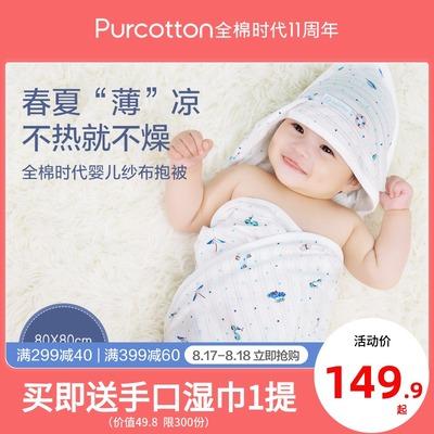 全棉时代新生儿包被产房婴儿抱被春夏薄纱布针织纯棉包巾宝宝用品