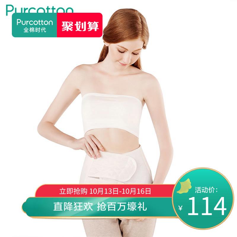 全棉时代产后收腹带产妇产后束缚带剖腹产顺产纱布夏季薄月子用品