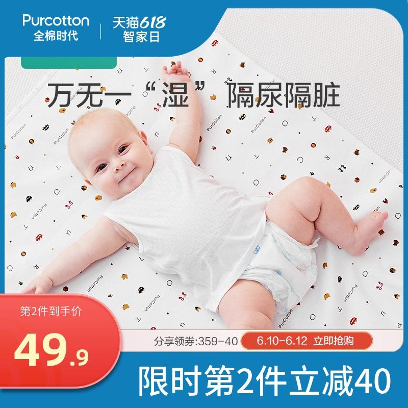 全棉时代婴儿隔尿垫非一次性防水可洗纯棉宝宝超大防漏尿床垫床单