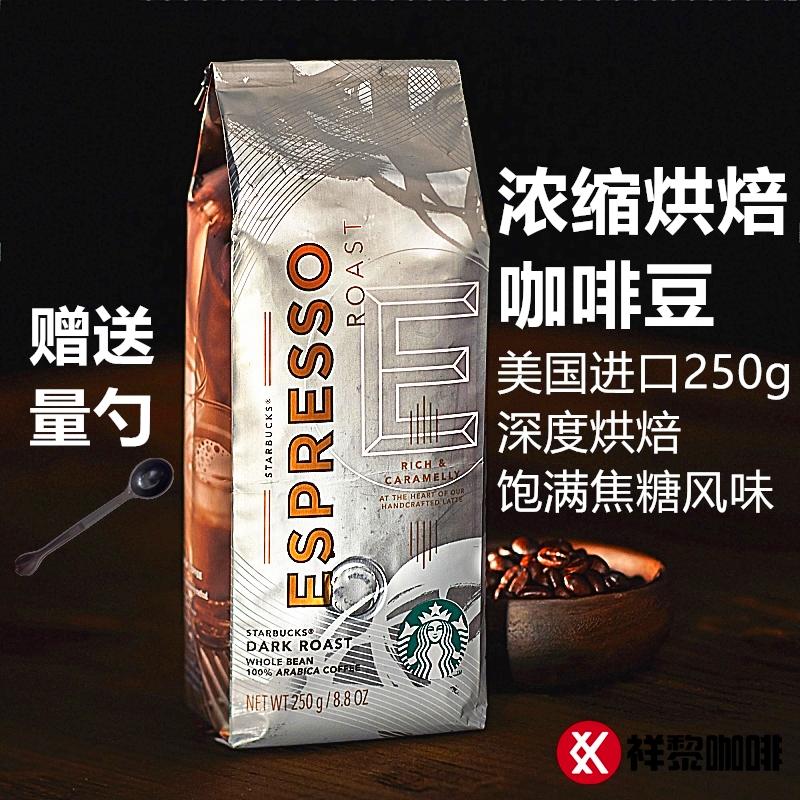 Коллекции на тему Starbucks Артикул 527769472145
