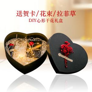 情人节礼品盒心形大号精美创意简约包装盒生日口红香水礼物盒空盒