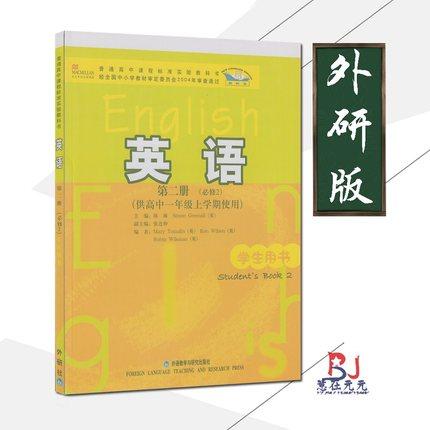 外研社高中英语必修二外研版课本教材英语第二册必修2供高中一年级上学期使用高中英语书必修2外语教学与研究出版社教科书
