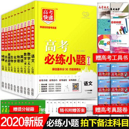 2020版高考必练小题高中语文英语