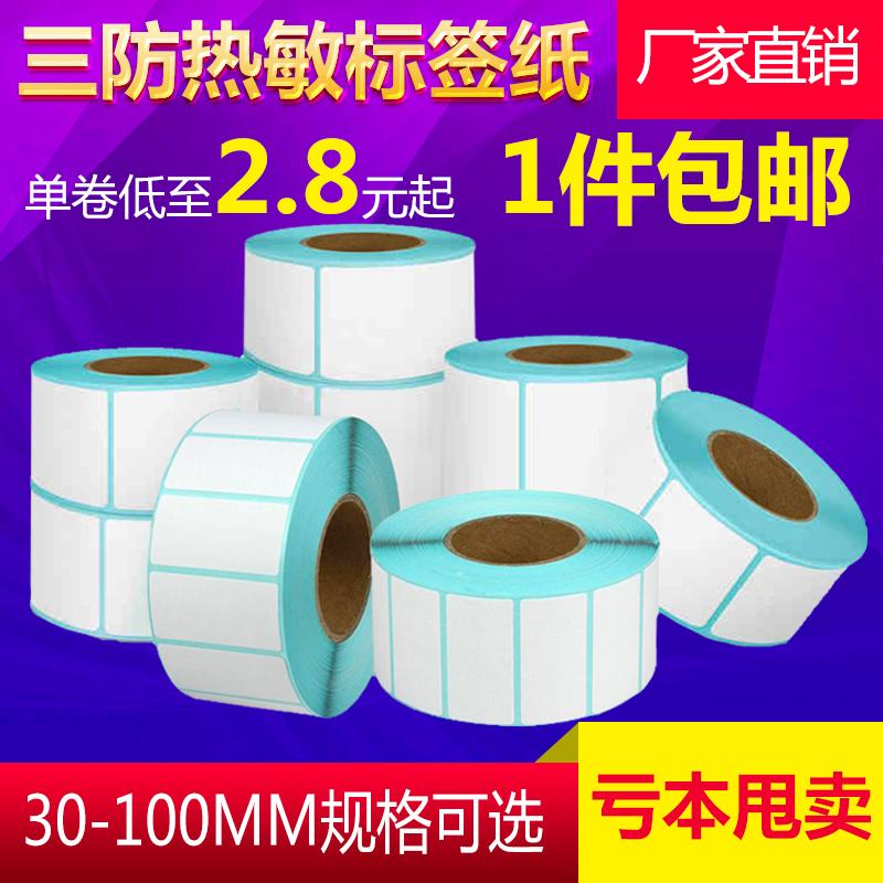 Пустой белый Три термостойкой анти-E Po 30 40 50 60 80 100 наклейки стандартный знак полосатый Наклейка для печати кода