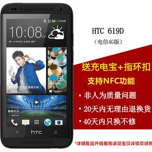 支持NFC*HTC 619D 电信4G单卡版 4.5英寸屏 入门级智能手机wifi热点正品手机