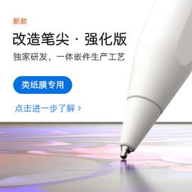 Apple Pencil 改造筆尖 MUMEE類紙膜專用 針管筆尖Pencil筆尖套圖片