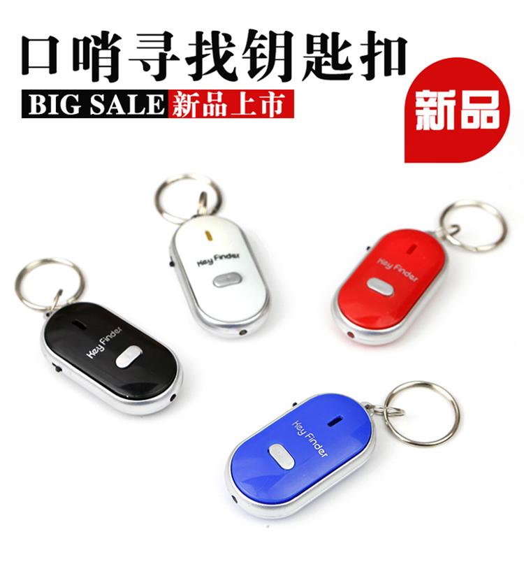 带哨子钥匙寻找器电子防丢器 个人报警器  厂家直销