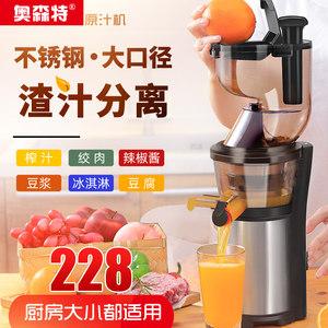 新款特价渣汁分离家用榨汁机大型不锈钢大口径原汁机绞肉豆浆机