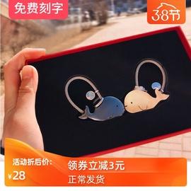 情侣款钥匙扣鲸鱼钥匙链米勒斯一对感应男创意女简约定制挂件