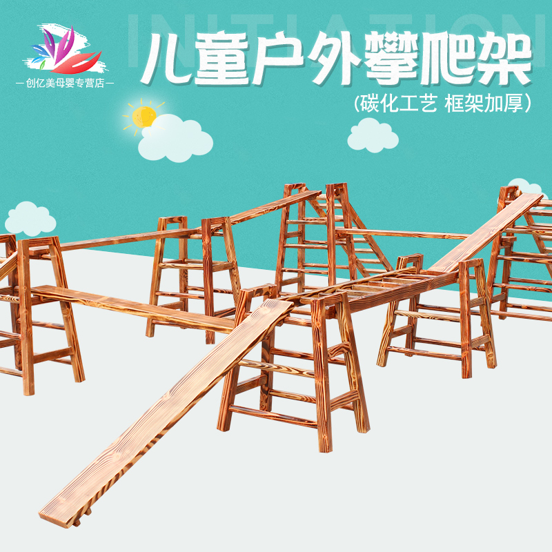 幼儿园户外木质攀爬架儿童体能训练组合感统训练碳化攀爬梯16件套