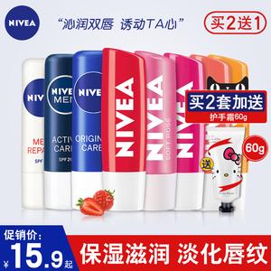妮维雅润唇膏樱桃草莓天然修护水平男女通用变色淡彩夹心近口红